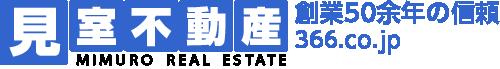 見室不動産 創業50余年の信頼 366.co.jp
